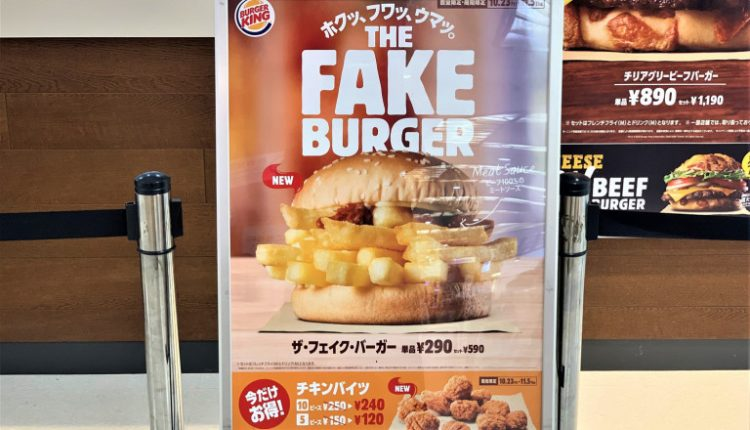 Burger-King-Japan-Fake-fast-food-chips-french-fries-butty-sandwich-review-photos-news-2